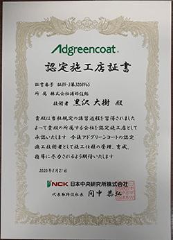 アドグリーンコート認定施工店