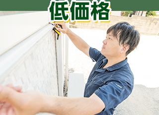 群馬県No.1の施工事例
