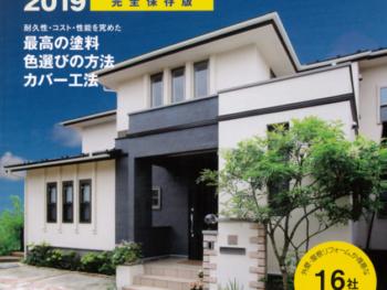 【増税後のリフォーム】住宅ローンの控除期間延長!