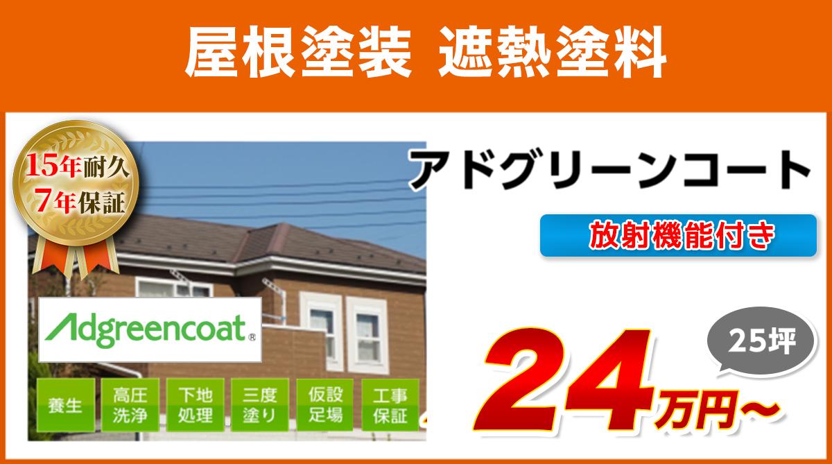 屋根塗装メニュー 高遮熱塗料 10〜15年耐久